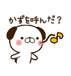 ☆かず☆さんのお名前スタンプ(個別スタンプ:14)