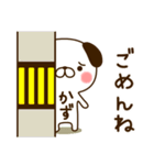 ☆かず☆さんのお名前スタンプ(個別スタンプ:21)