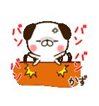 ☆かず☆さんのお名前スタンプ(個別スタンプ:23)
