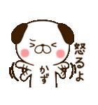 ☆かず☆さんのお名前スタンプ(個別スタンプ:24)
