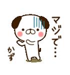 ☆かず☆さんのお名前スタンプ(個別スタンプ:29)