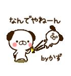 ☆かず☆さんのお名前スタンプ(個別スタンプ:34)