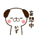 ☆かず☆さんのお名前スタンプ(個別スタンプ:39)