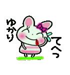 ちょ~便利![ゆかり]のスタンプ!