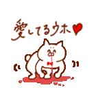 止まる事を知らない愛 ~関西編~(個別スタンプ:04)
