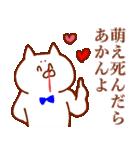 止まる事を知らない愛 ~関西編~(個別スタンプ:17)