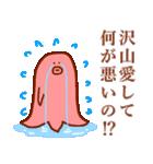 止まる事を知らない愛 ~関西編~(個別スタンプ:26)
