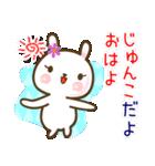 ●じゅんこ●が使う名前スタンプ■冬+(個別スタンプ:02)