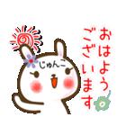 ●じゅんこ●が使う名前スタンプ■冬+(個別スタンプ:03)