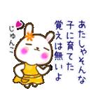 ●じゅんこ●が使う名前スタンプ■冬+(個別スタンプ:05)