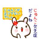 ●じゅんこ●が使う名前スタンプ■冬+(個別スタンプ:06)