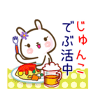 ●じゅんこ●が使う名前スタンプ■冬+(個別スタンプ:07)