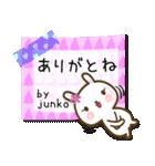 ●じゅんこ●が使う名前スタンプ■冬+(個別スタンプ:10)