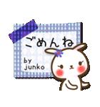 ●じゅんこ●が使う名前スタンプ■冬+(個別スタンプ:12)