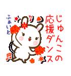 ●じゅんこ●が使う名前スタンプ■冬+(個別スタンプ:15)