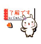 ●じゅんこ●が使う名前スタンプ■冬+(個別スタンプ:17)