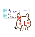 ●じゅんこ●が使う名前スタンプ■冬+(個別スタンプ:20)