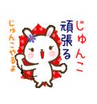 ●じゅんこ●が使う名前スタンプ■冬+(個別スタンプ:21)