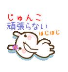 ●じゅんこ●が使う名前スタンプ■冬+(個別スタンプ:22)
