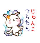 ●じゅんこ●が使う名前スタンプ■冬+(個別スタンプ:26)