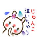 ●じゅんこ●が使う名前スタンプ■冬+(個別スタンプ:28)