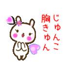 ●じゅんこ●が使う名前スタンプ■冬+(個別スタンプ:29)