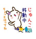 ●じゅんこ●が使う名前スタンプ■冬+(個別スタンプ:31)