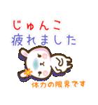 ●じゅんこ●が使う名前スタンプ■冬+(個別スタンプ:32)