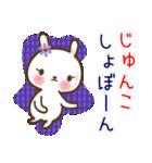 ●じゅんこ●が使う名前スタンプ■冬+(個別スタンプ:33)