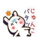 ●じゅんこ●が使う名前スタンプ■冬+(個別スタンプ:34)