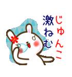 ●じゅんこ●が使う名前スタンプ■冬+(個別スタンプ:35)