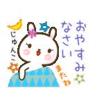 ●じゅんこ●が使う名前スタンプ■冬+(個別スタンプ:36)