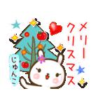 ●じゅんこ●が使う名前スタンプ■冬+(個別スタンプ:37)
