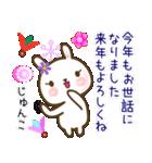 ●じゅんこ●が使う名前スタンプ■冬+(個別スタンプ:38)