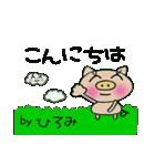 ちょ~便利![ひろみ]のスタンプ!(個別スタンプ:02)