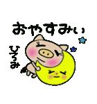 ちょ~便利![ひろみ]のスタンプ!(個別スタンプ:04)
