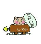 ちょ~便利![ひろみ]のスタンプ!(個別スタンプ:07)