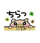 ちょ~便利![ひろみ]のスタンプ!(個別スタンプ:16)