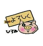 ちょ~便利![ひろみ]のスタンプ!(個別スタンプ:18)