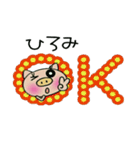 ちょ~便利![ひろみ]のスタンプ!(個別スタンプ:20)
