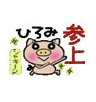 ちょ~便利![ひろみ]のスタンプ!(個別スタンプ:21)