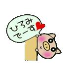 ちょ~便利![ひろみ]のスタンプ!(個別スタンプ:22)