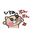 ちょ~便利![ひろみ]のスタンプ!(個別スタンプ:26)
