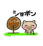 ちょ~便利![ひろみ]のスタンプ!(個別スタンプ:27)
