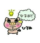 ちょ~便利![ひろみ]のスタンプ!(個別スタンプ:28)