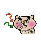 ちょ~便利![ひろみ]のスタンプ!(個別スタンプ:29)