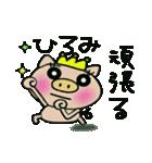 ちょ~便利![ひろみ]のスタンプ!(個別スタンプ:31)