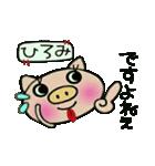 ちょ~便利![ひろみ]のスタンプ!(個別スタンプ:33)