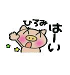 ちょ~便利![ひろみ]のスタンプ!(個別スタンプ:34)