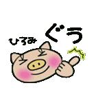 ちょ~便利![ひろみ]のスタンプ!(個別スタンプ:37)